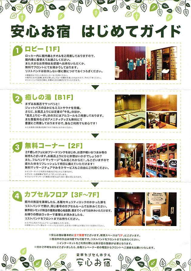 安心お宿 東京 秋葉原店の評判・口コミ(東京・秋葉原)
